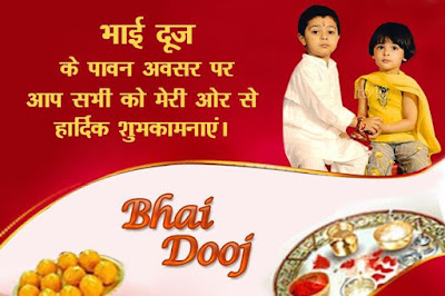 Happy Bhai Dooj Date in India 2017 Festival Story, Rangoli, Muhurat