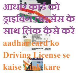 {आधार कार्ड को ड्राइविंग लाइसेंस के साथ लिंक कैसे करें?} aadhar card ko Driving License se kaise Link kare