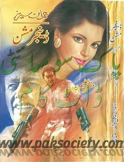 Danger Mission By Mazhar Kaleem M.A (Imran Series)