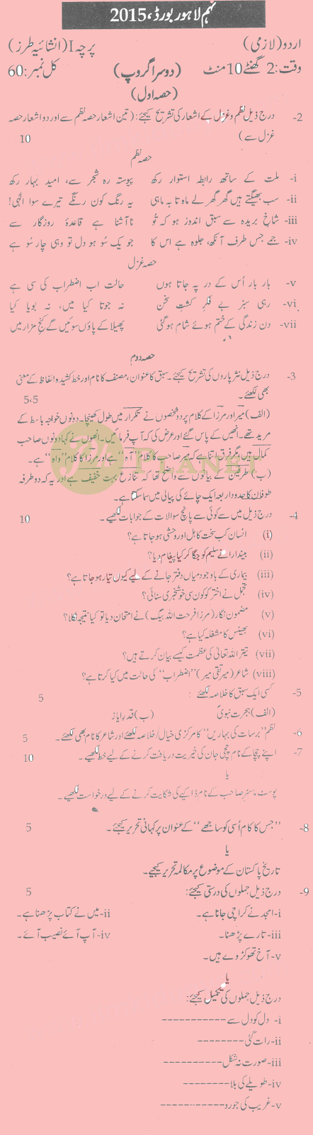 Past Papers of 9th Class Lahore Board 2015 Urdu