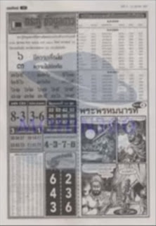 Thai Lottery First 4PC Papers For 16 October 2018 Results
