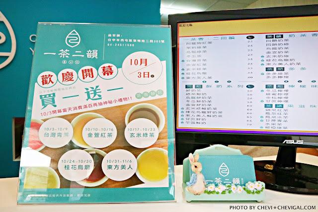 IMG 3188 - 台中西屯│一茶二韻手作茶飲。黎明路質感飲料店新開幕。喝原茶就知道是不是好茶