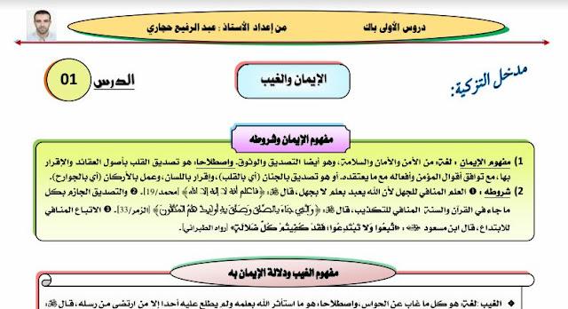 جديد ملخصات دروس التربية الاسلامية للأولى باكالوريا