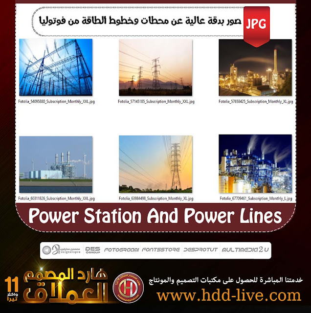 30 صورة بدقة عالية عن محطات وخطوط الطاقة من فوتوليا