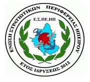 Εγγραφή στην Ένωση Στρατιωτικών Περιφέρειας Ηπείρου