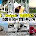 合艾(Hatyai)22个隐藏景点,鲜少人介绍的泰国地方!
