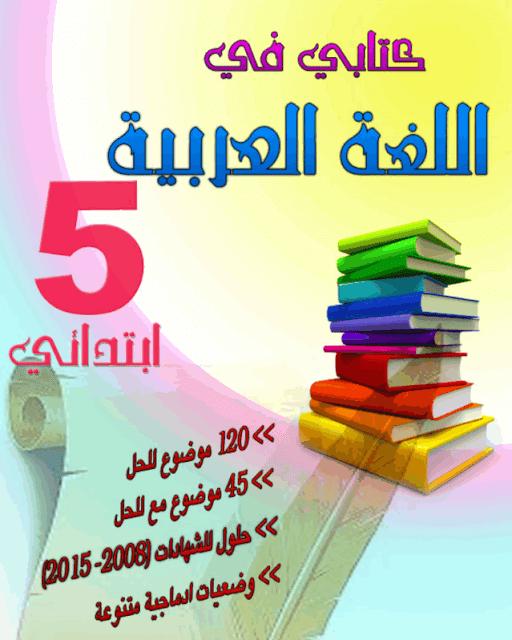 تحميل كتاب في اللغة العربية لسنة 5 إبتدائي مواضيع وحلول للمراجعة