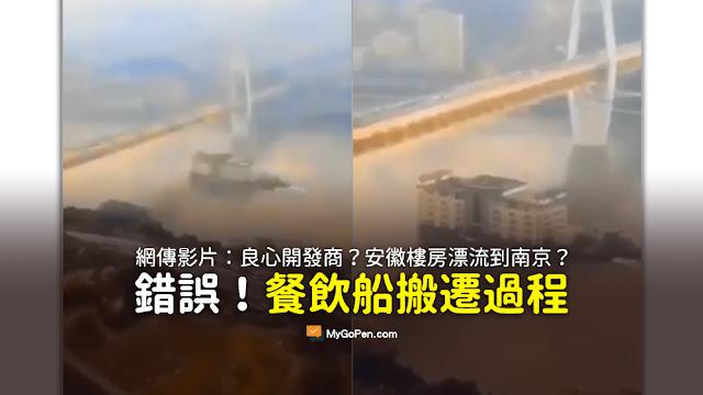 良心開發商 從安徽買了一幢樓房 影片 謠言 南京 上海