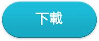 研究推介 : 香港教育大學研究招募參加者 (自閉症小學生)