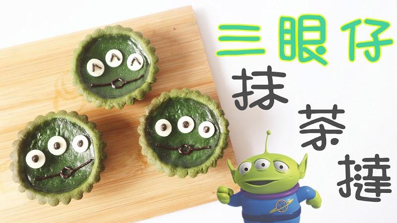 Little Green Man Matcha Tart  三眼仔綠茶撻