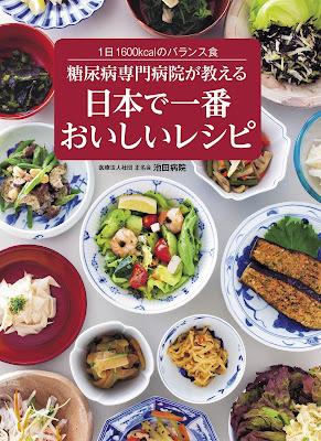 糖尿病専門病院が教える 日本で一番おいしいレシピ raw zip dl