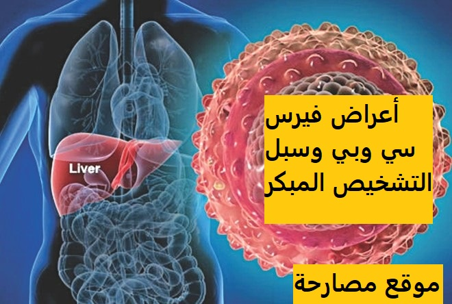 أعراض  فيروس سي وبي وسبل التشخيص المبكر