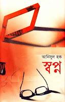 Swapno by Anisul Hoque
