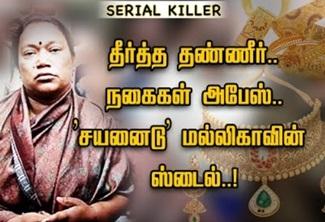 'சயனைடு' மல்லிகா – Full Story | Serial Killer