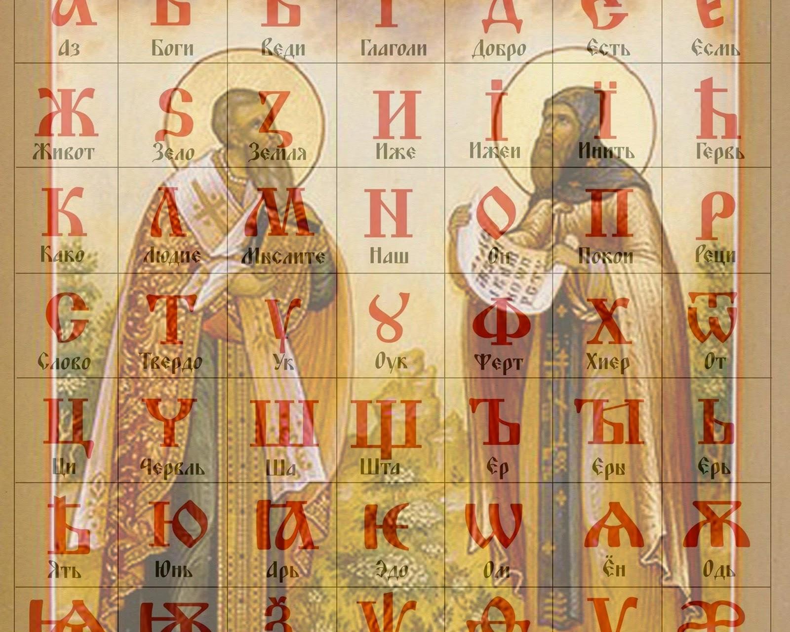 Славянские азбуки и картинки