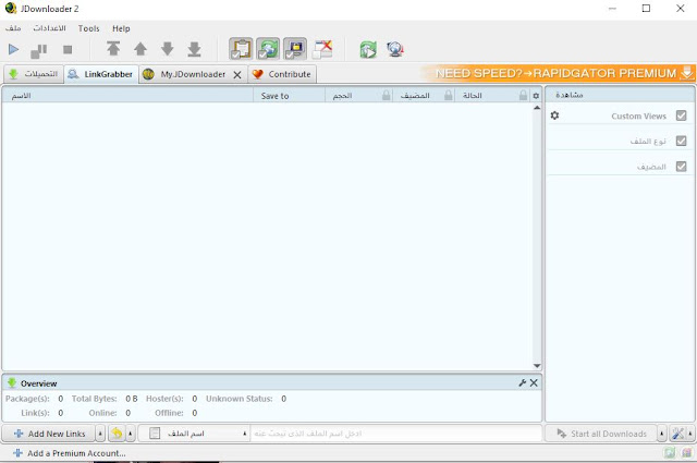 تنزيل برنامج تحميل الملفات من الانترنت مجانا JDownloader
