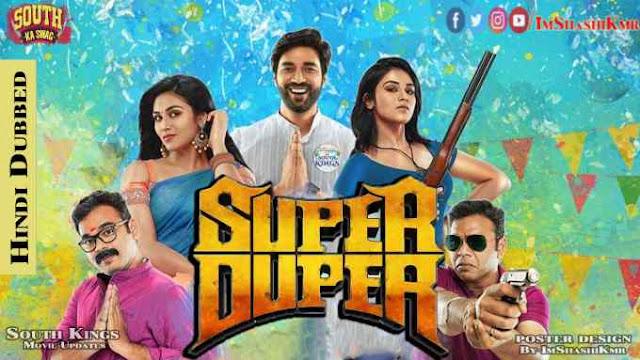 Super Duper Hindi Dubbed Full Movie Download - Super Duper 2020 movie in Hindi Dubbed new movie watch movie online website Download