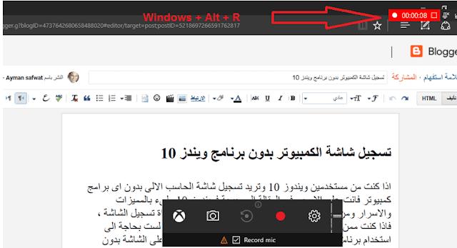 تسجيل شاشة الحاسب الالى بدون اى برامج،تسجيل فيديو للشاشة بدون كمبيوتر