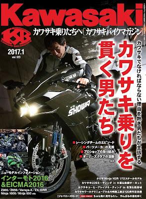 Kawasaki(カワサキバイクマガジン)2017年01月号 raw zip dl
