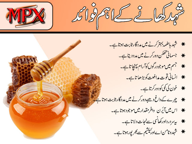 Health Benefits of Honey in Urdu