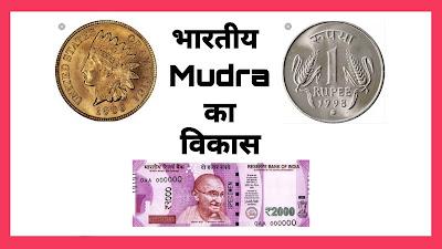 Development of money,मुद्रा का विकास
