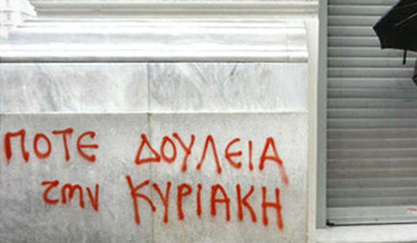 Πανελλαδική απεργία ενάντια στο άνοιγμα των καταστημάτων την Κυριακή 5 Νοεμβρίου