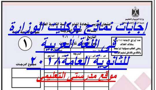 إجابات نماذج بوكليت الوزارة فى اللغة العربية للثانوية العامة 2018