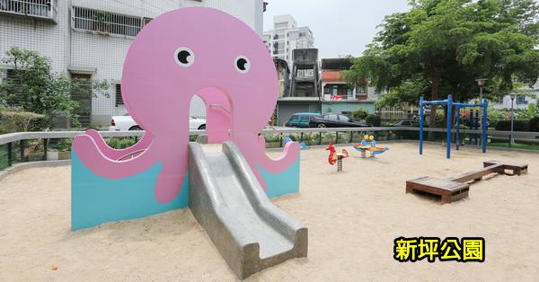 台中太平|新坪公園|可愛粉紅章魚溜滑梯|沙坑|平衡木樁|特色公園|親子|12感官遊具