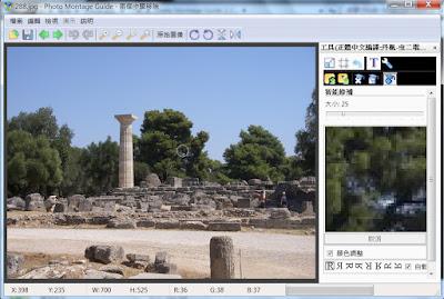 神奇去背軟體,移除照片內不需要的人或物,Photo Montage Guide V2.2.10 繁體中文綠色免安裝版!