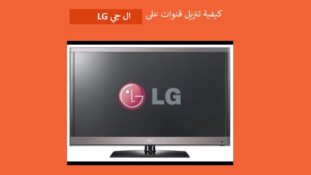 كيفية اضافة تردد قناة على  الرسيفر ال جي lg