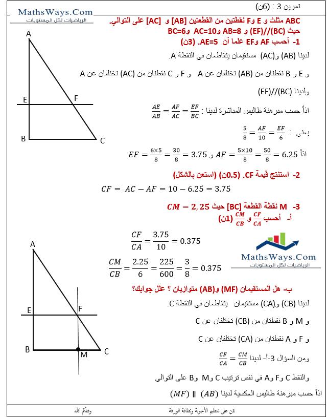 تصحيح الفرض المحروس رقم 2 لمستوى الثالثة اعدادي طاليس والترتيب