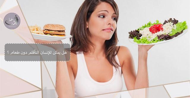 هل يمكن للإنسان التأقلم دون طعام ؟