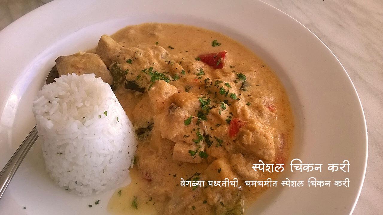 स्पेशल चिकन करी - पाककला | Special Chicken Curry - Recipe