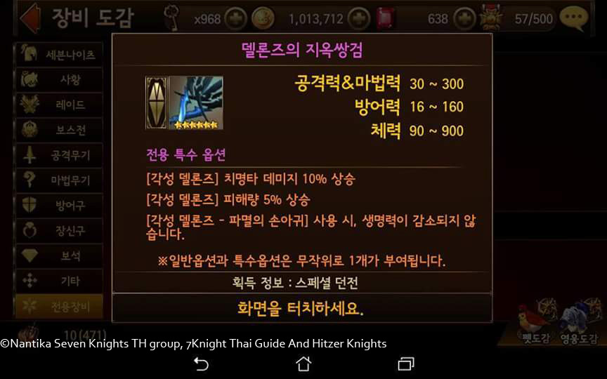 Translate Guide Dedicated Item Option Seven Knights