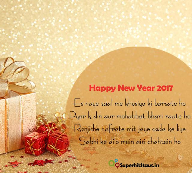 Happy New Year 2017 Wallpaper Shayari With Image Pics