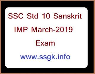 SSC Std 10 Sanskrit IMP March-2019 Exam