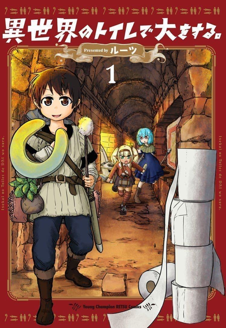 อ่านการ์ตูน Isekai no Toire de Dai wo suru ตอนที่ 3.5 หน้าที่ 1