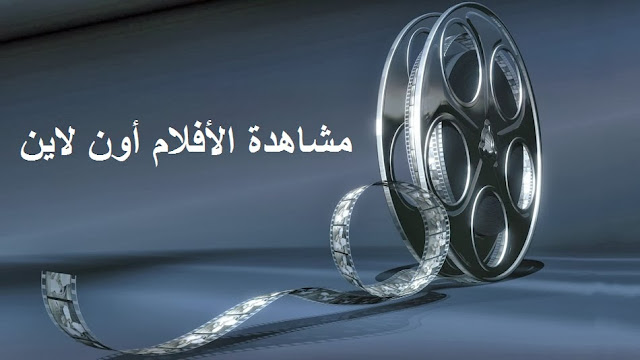 موقع رائع لمشاهدة جميع الأفلام التي رفعت على موقع اليوتوب Youtube في مكان واحد