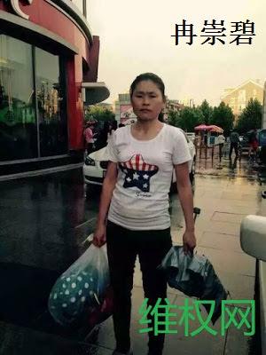 两会前被从北京带回重庆的维权人士冉崇碧被重庆警方刑拘(图)