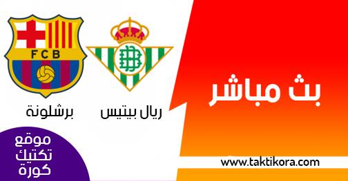 مشاهدة مباراة برشلونة وريال بيتيس بث مباشر بتاريخ 17-03-2019 الدوري الاسباني