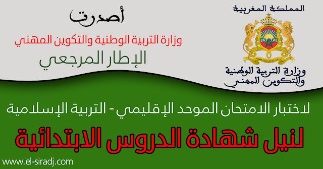 المذكرة الوزارية رقم 099-16 بشأن امتحان التربية الإسلامية بالسلك الابتدائي