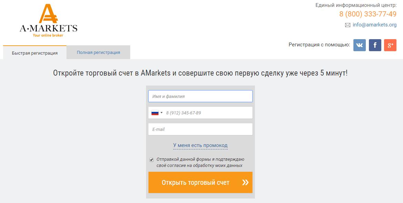 Регистрация в AMarkets