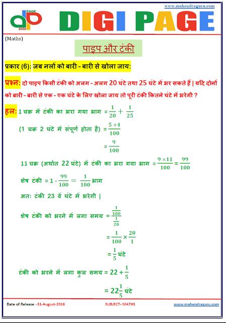 Digi Page - Maths - 31 - Aug - 2016