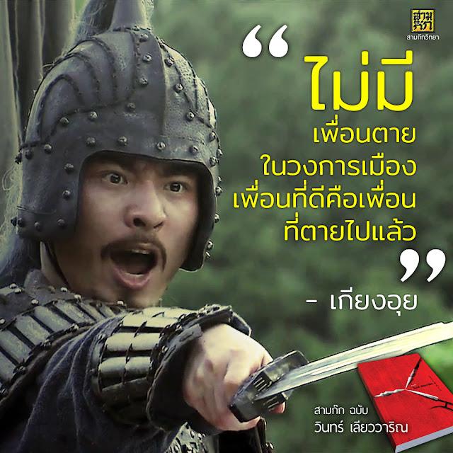 """""""การเมืองก็เป็นดังนี้ ไม่มีเพื่อนตายในวงการเมือง เพื่อนที่ดีคือเพื่อนที่ตายไปแล้ว"""" - เกียงอุย (บันทึกของเกียงอุย)"""