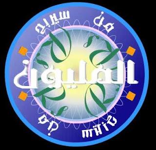 شعار لعبة من سيربح المليون الجديدة 2013