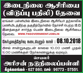 harijan-middle-school-keelakalangal-thirunelvei-district-tamilnadu-secondary-grade-teacher-post-leave-vacancy-recruitment-advertisement-notification-tngovernmentjobs-in