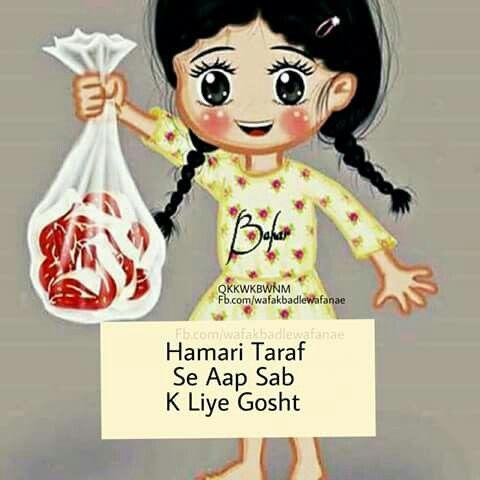 Eid Ul Adha Funny Photos And Cartoons Sajna Fun 4 You