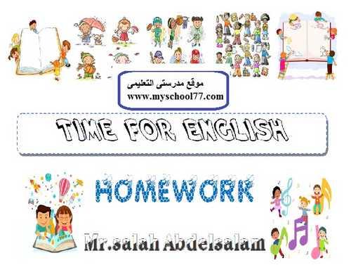 كراسة الواجب لغة انجليزية للصف الثاني الابتدائي ترم ثاني 2019مستر صلاح عبد السلام