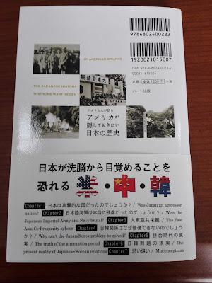 「アメリカが隠しておきたい日本の歴史」の裏表紙