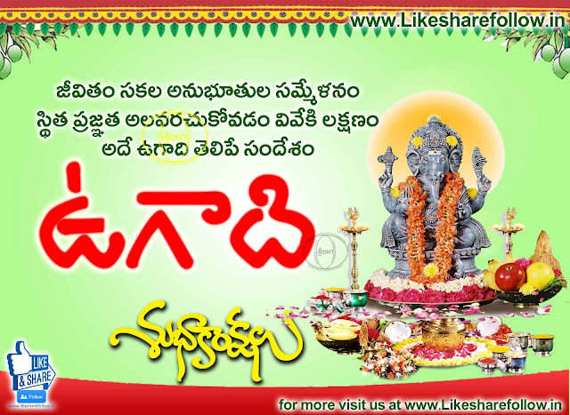 Best Ugadi Telugu E-Greetings wishes